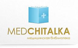 Сборник медицинской литературы «Мед Читалка»