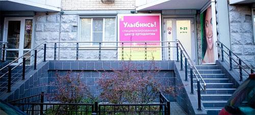 Лечение альвеолита в Москве