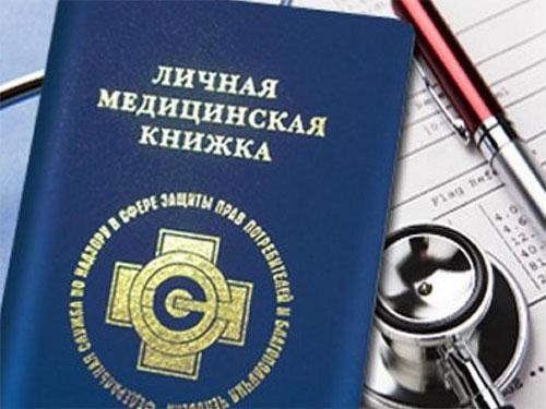 Правильное оформление медицинской книжки