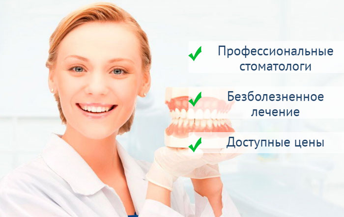 Стоматологическая клиника «Факел» в Воронеже